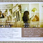 Ochoba Otokuisama Gold Card 201410 12