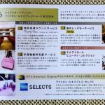 Ochoba Otokuisama Gold Card 201410 13