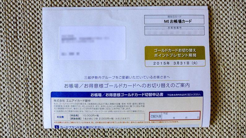 Ochoba Otokuisama Gold Card 201410 14