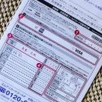 Ochoba Otokuisama Gold Card 201410 15