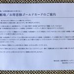 Ochoba Otokuisama Gold Card 201410 3