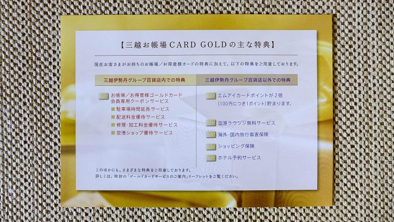 Ochoba Otokuisama Gold Card 201410 5
