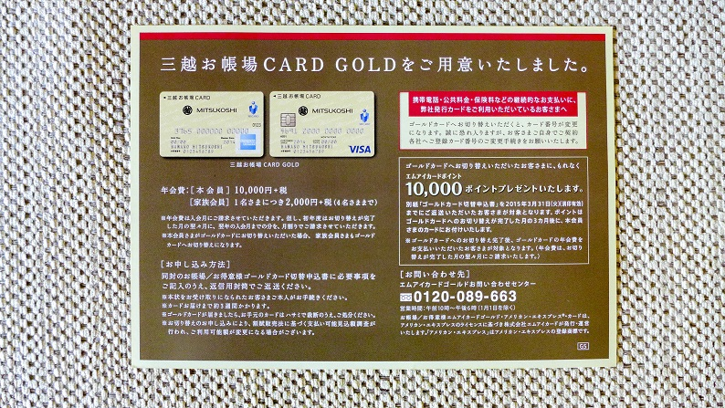 Ochoba Otokuisama Gold Card 201410 6