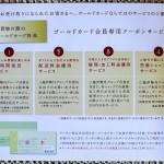 Ochoba Otokuisama Gold Card 201410 8
