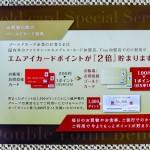 Ochoba Otokuisama Gold Card 201410 9