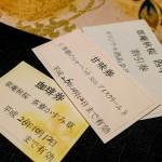 yufuin-kosumosu 201410 14