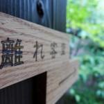 yufuin-kosumosu 201410 61