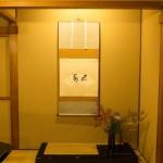 Kaiseki Hyoki 201411 12