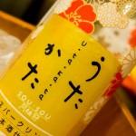 Kaiseki Hyoki 201411 15