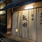Kaiseki Hyoki 201411 3