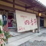 Santokan Yamamurasaki 201412 5