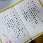 Santokan Yamamurasaki 201412 57