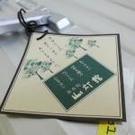 Santokan Yamamurasaki 201412 91