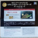 ANA 30th ANA JCB Gold Card 201402 5