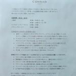 CONRAD TOKYO executive corner bay view suite 201503 66