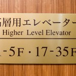 Hilton Fukuoka Sea Hawk Executive Suite Twin 201503 7