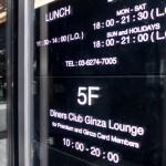 Diners Club Ginza Lounge 201503 2