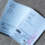 Ginza Diners Club Card 201503 2