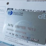 Ginza Diners Club Card 201503 5