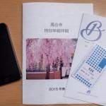 Kyoto Brightonhotel Executive Twin 201504 33