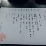 amex kyoto daigoji ivent 201504 12
