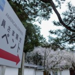 amex kyoto daigoji ivent 201504 2