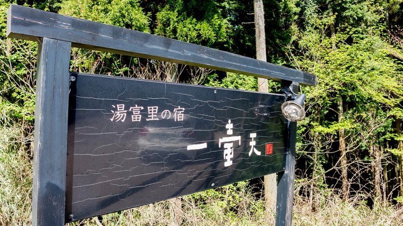 ikkoten Suo 201504 1