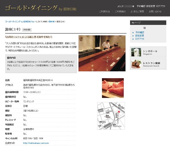 nishinakasu-yuki 201504 24