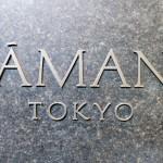 Aman Tokyo Deluxeroom Twin 201505 3