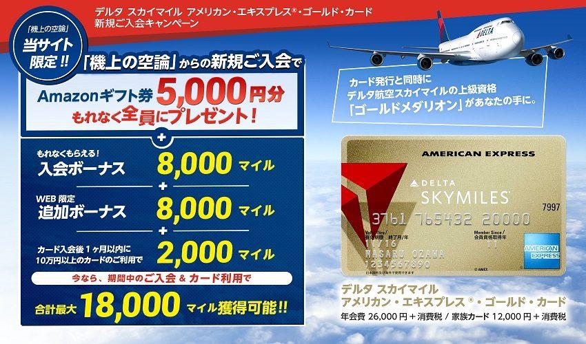 delta-amex-gold-new-campaign-amazon-201609-6