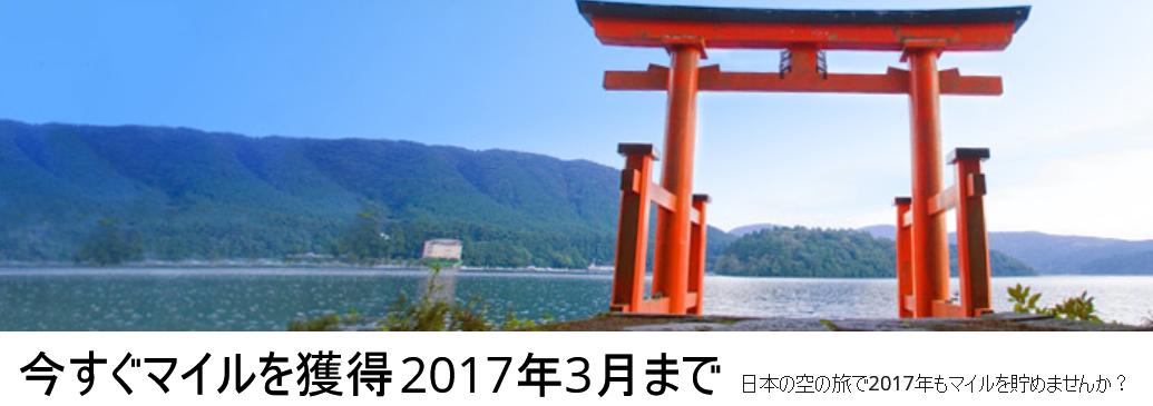 Nippon 500miles Cam 20160401