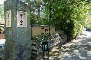Yufuin Nanakawa Nirenoki 201606 3