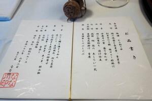 Yufuin Nanakawa Nirenoki 201606 49