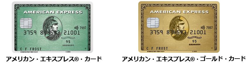 amex-green-amex-gold-201609