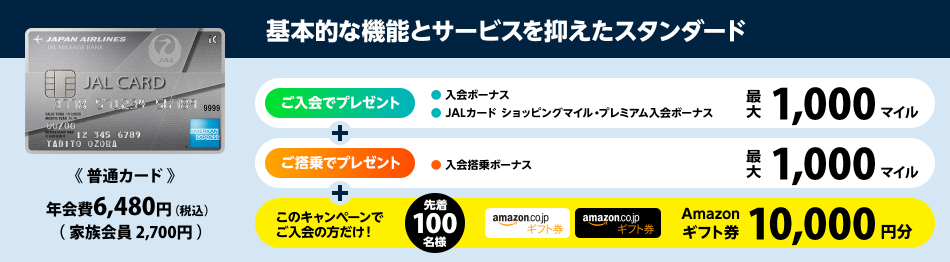 jal-amex-futsuucard-amazon-201609