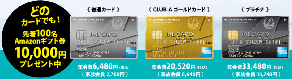 jal amex amazon campaign 20160801 2
