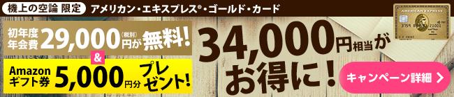 amex-gold-amazon-campaign-650x140