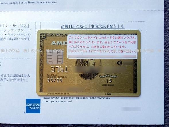 amex gold shinsa 201510 7