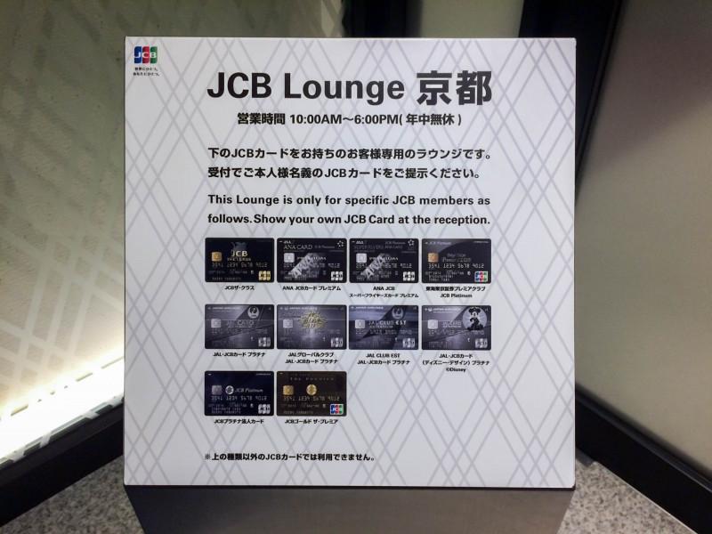 jcb lounge kyoto 201709 3
