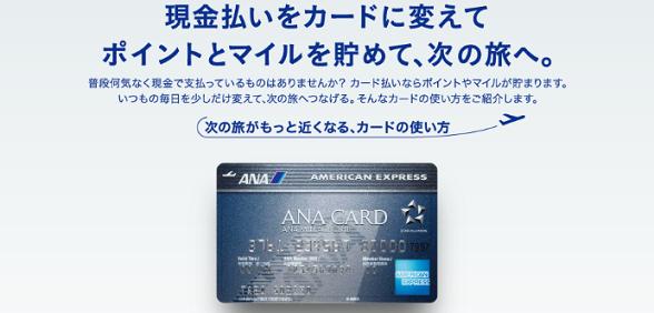 ana amex 6