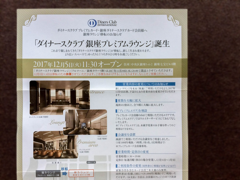 ginza diners shiseido parlour ticket 201706 3