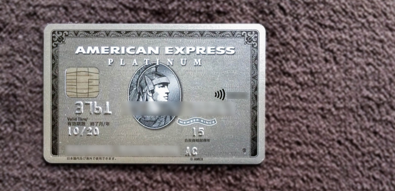 Amex Platinum Card 201704