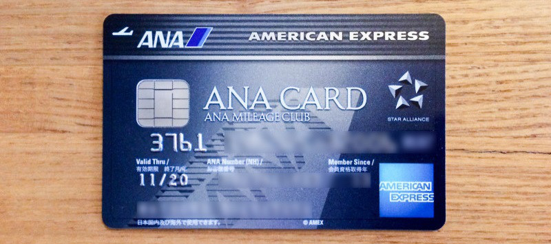 ana amex ic card 2