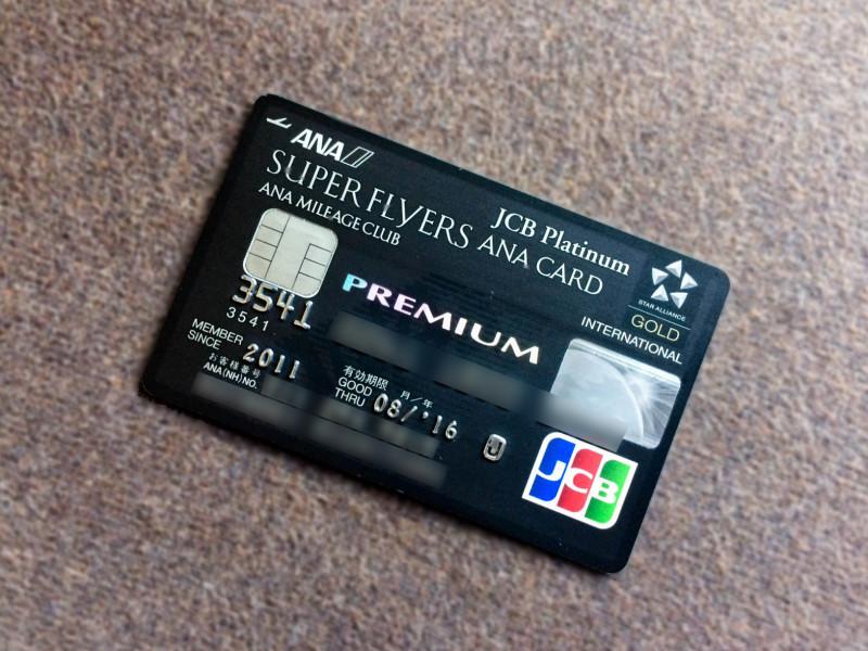 ana jcb plemium card 201709