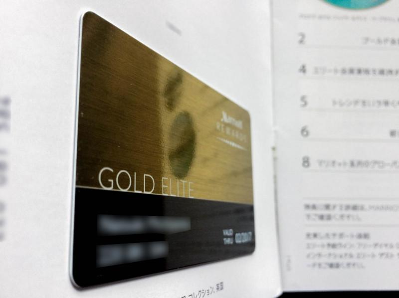 Marriott gold card 201611 3