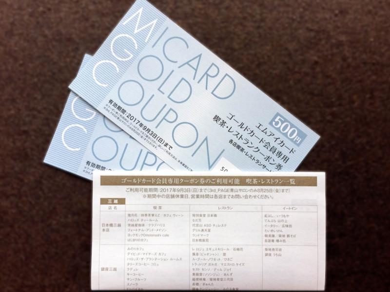 MI Ochoba Card Cafe Ticket 201706 3