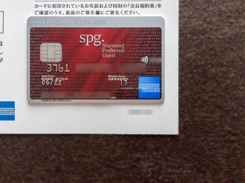 spg amex card 201706 2