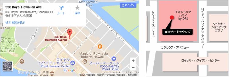 rakuten card hawaii lounge 201708 4