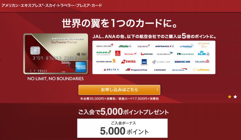 amex sky traveler premier card campaign 201706 1