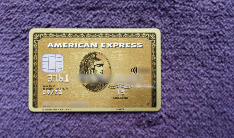 old amex gold ic card 201705